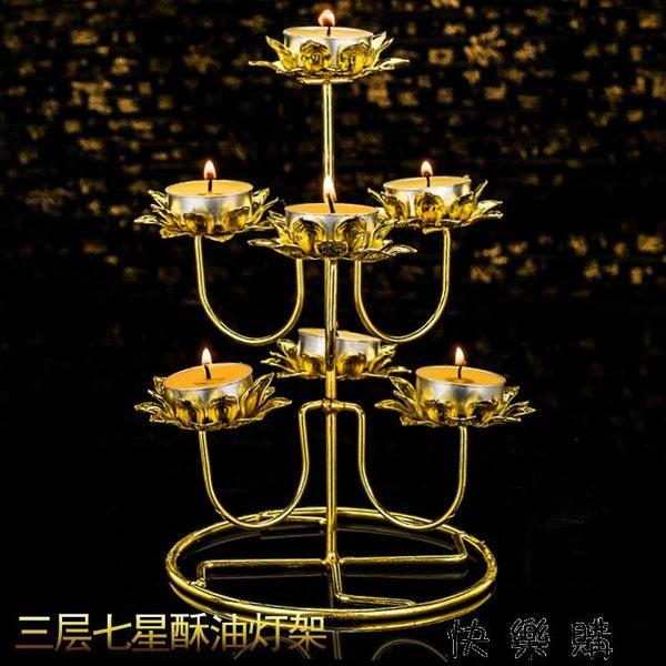 三層七星酥油燈座