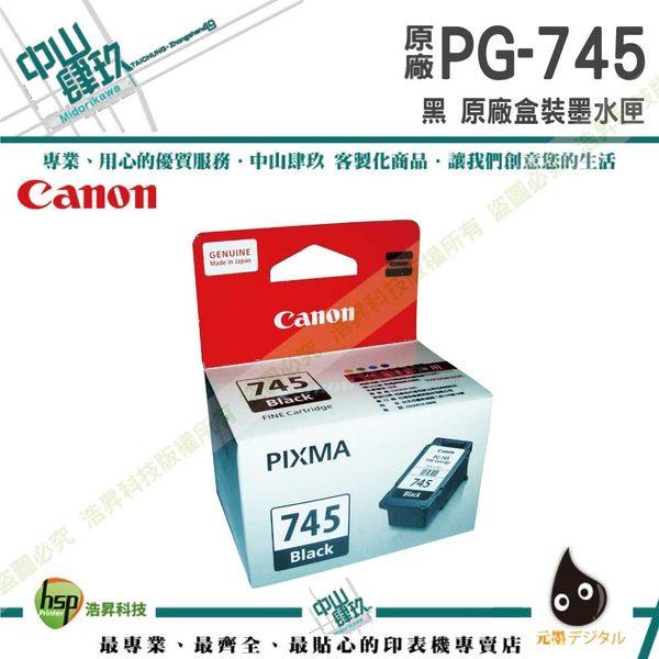 CANON PG-745 黑色 正原廠盒裝墨水匣→MG2470/MG2570