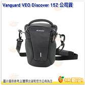 精嘉 VANGUARD VEO DISCOVER 15Z 公司貨 側背包 攝影側背包 附雨罩 相機包