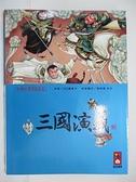 【書寶二手書T1/兒童文學_JM7】三國演義-彩繪中國經典名著_風車編輯群