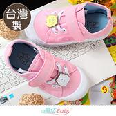 女童鞋 台灣製角落小夥伴卡通授權正版護趾帆布鞋 魔法Baby~sa19503