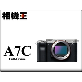 Sony A7C Body 銀色〔單機身〕公司貨 送電池+註冊送禮券 5/9 止