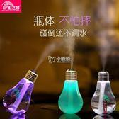 usb加濕器 迷你創意燈泡USB宿舍辦公室臥室家用臥室桌面噴霧器 卡菲婭