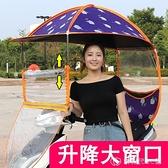 新款冬季加厚電動摩托車遮雨蓬棚防曬防雨遮陽傘電瓶自行車擋風罩 【全館免運】YJT