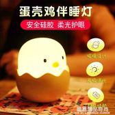創意蛋殼雞硅膠拍拍小夜燈充插電嬰兒童睡眠喂奶夢幻臥室床頭台燈