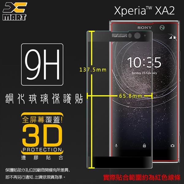 ▽Sony Xperia XA2 H4133/XA2 Ultra H4233 3D 滿版 鋼化玻璃保護貼 全螢幕 9H 鋼貼 鋼化貼 玻璃膜 保護膜