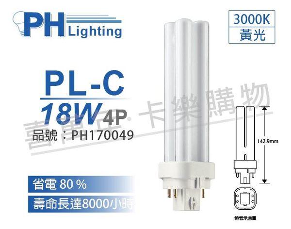 PHILIPS飛利浦 PL-C 18W 830 3000K 黃光 4P 緊密型燈管 PH170049
