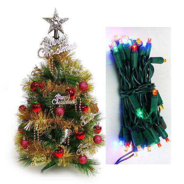 台灣製可愛2呎/2尺(60cm)經典裝飾聖誕樹(紅蘋果金色系)+LED50燈插電式彩色燈串(本島免運費)