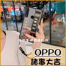 諸事大吉 OPPO Reno 4 Pro 4Z A31 A91 R17 R15 AX7 AX5 復古花紋 手機殼 獨立按鍵 有掛繩孔 防摔保護殼