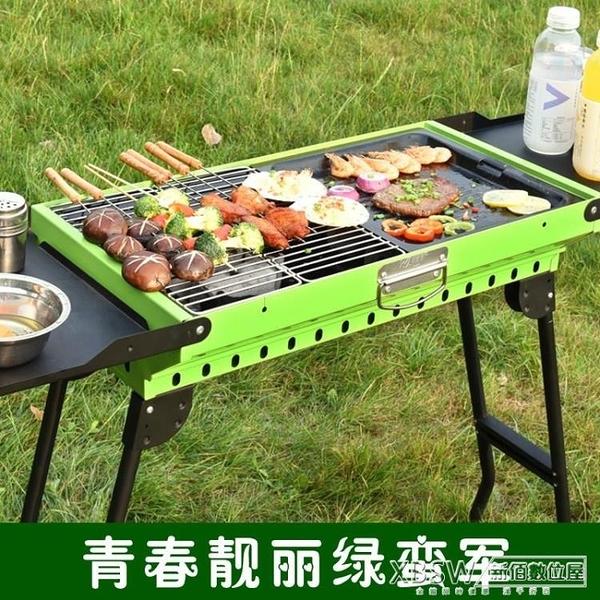 燒烤爐燒烤架戶外加厚 燒烤爐家用野外木炭5人以上全套烤肉工具3碳爐子『新佰數位屋』