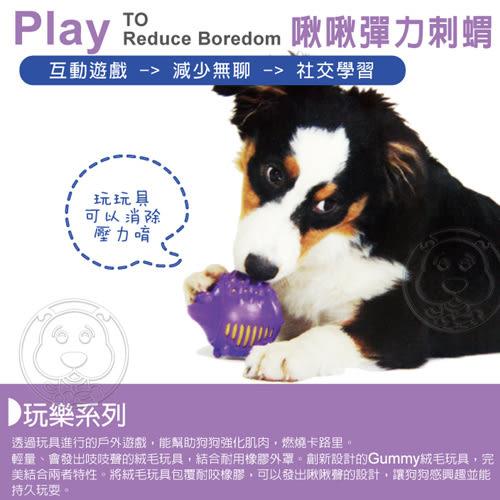 【培菓平價寵物網 】美國petstages》1202犬用玩具啾啾彈力刺蝟-S號