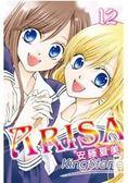 ARISA~雙子迷情~(12)完
