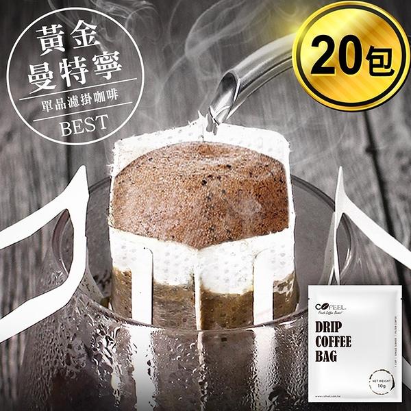 CoFeel凱飛 鮮烘豆黃金曼特寧單品濾掛咖啡/耳掛咖啡包10g x 20包