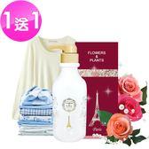 【愛戀花草】保加利亞玫瑰 洗衣除臭香氛精油 300ML 《買一送一/ 共兩瓶》
