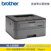 【Brother】HL-L2320D 高速黑白雷射自動雙面印表機 【贈吉野家兌餐序號:次月中簡訊發送】