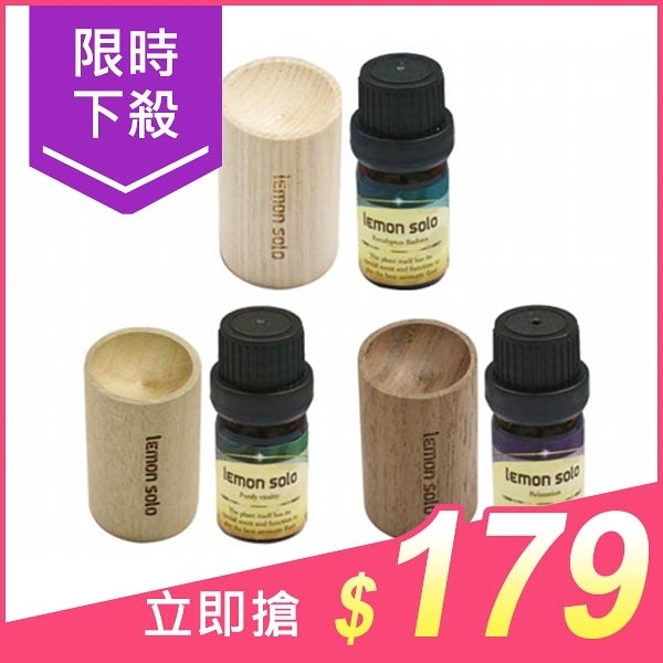 lemon solo 香氛精油(5ml)+原木擴香(1入)組合 款式可選【小三美日】原價$199