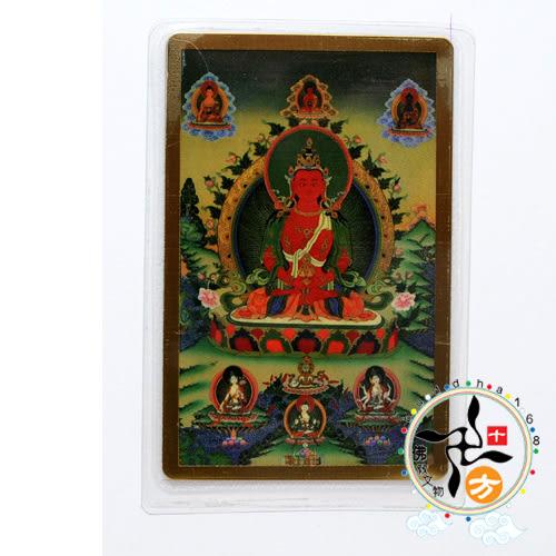 長壽佛彩繪銅卡 +懷攝咒輪(諸事圓滿)貼紙(2張)【十方佛教文物】