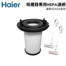 Haier海爾 無線手持吸塵器HEPA濾網 適用HEV6930WA HEV6930WE
