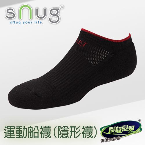 【購】SNUG 腳臭剋星除臭襪-運動船襪 3雙9折、6雙8折、12雙7折