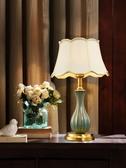 全銅美式臺燈客廳家用現代簡約創意歐式陶瓷溫馨結婚房臥室床頭燈 MKS交換禮物