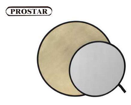 PROSTAR 雙面反光板 56 公分 銀色 / 金色  (免運 立福貿易公司貨) 單個