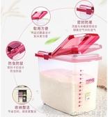 米桶 麥寶隆米桶家用20斤裝廚房防蟲防潮裝米桶儲米箱大米面粉密封米缸 莫妮卡小屋YXS