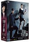 主君的太陽 DVD [雙語版] ( 蘇志...