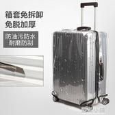 透明箱套開箱免脫免拆卸加厚防水刮PVC旅行箱保護套行李箱防塵罩 藍嵐