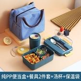 飯盒 分隔型小學生飯盒上班族便攜餐具可微波爐加熱保溫便當盒餐盒套裝【幸福小屋】