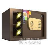 固家保險櫃家用25ES保險箱辦公迷你小型防盜入牆密碼商用保管箱QM 依凡卡時尚