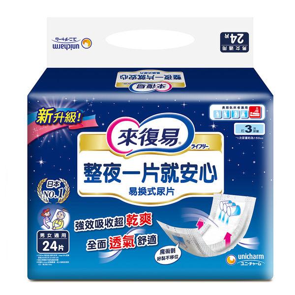來復易 整夜一片就安心紙尿片(24片x6包) 箱購│飲食生活家