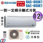 【信源】12坪【HITACHI 日立 定頻分離式一對一冷氣】RAC-80UK1/RAS-80UK1 (含標準安裝)