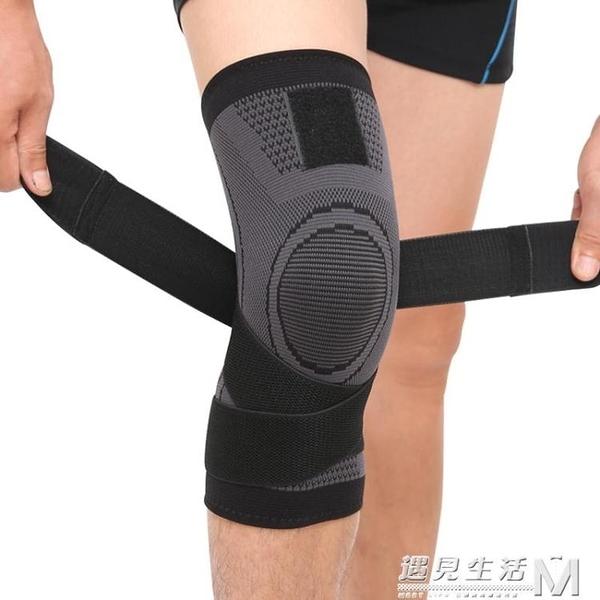 半月板韌帶護膝保暖大碼運動籃球跑步膝蓋關節護漆男女士健身-完美