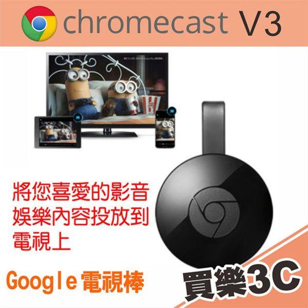 現貨 Google Chromecast V3 電視棒,HDMI 媒體串流播放器,Android/IOS/ Mac 裝置可使用,台哥大