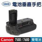 Sidande電池手把 For Canon 750D/760D 手柄 垂直手把 垂直手柄