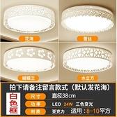 LED燈 臥室燈led吸頂燈圓形客廳燈簡約現代餐廳燈溫馨房間陽台過道燈具 艾維朵