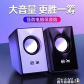 愛奇藝電腦音響臺式小音箱家用有線多媒體筆記本低音炮喇叭迷你小型USB 魔方數碼