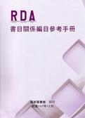 RDA書目關係編目參考手冊(精裝)