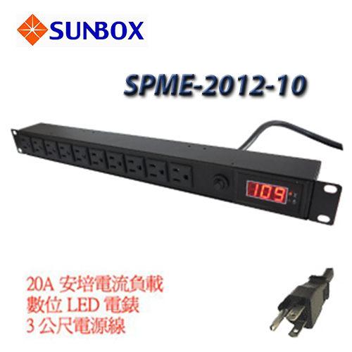 慧光展業 機架型 LED 電錶型 電源排插 PDU SPME-2012-10 SUNBOX