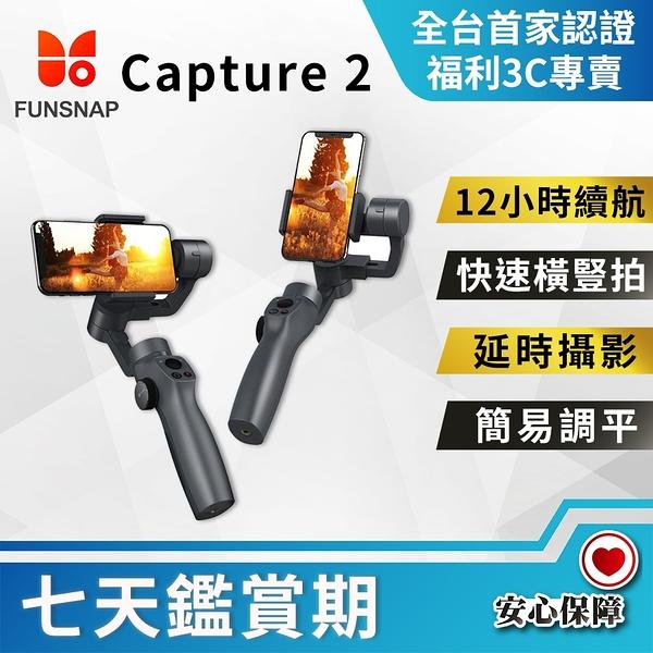 【創宇通訊│福利品】9成新上 FUNSNAP Capture 2 三軸影像穩定器 開發票
