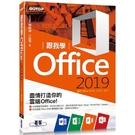 跟我學Office 2019(適用Off...