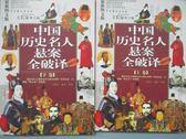 【書寶二手書T1/歷史_JOV】中國歷史名人懸案全破譯(簡體)_上下合售_王長安主編_無光碟