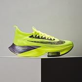 Nike Air Zoom Alphafly Next% FK 男女款 螢光綠 氣墊 競速 慢跑鞋 DC5238-702