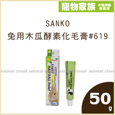 寵物家族-日本Sanko 兔用木瓜酵素化毛膏 50g