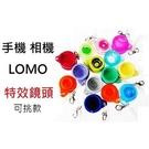 【可挑款】Norns Jelly Lens手機特效鏡頭吊飾魚眼廣角鏡頭LOMO相機iphone 4s 5濾鏡