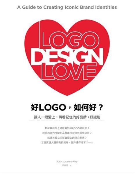 (二手書)好LOGO,如何好?-讓人一眼愛上、再看記住的好品牌 好識別