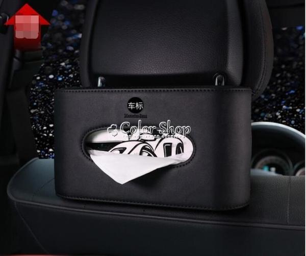 汽車用品抽紙盒奔馳寶馬奧迪大眾車載紙巾盒椅背掛式餐巾紙盒皮套 快速出貨