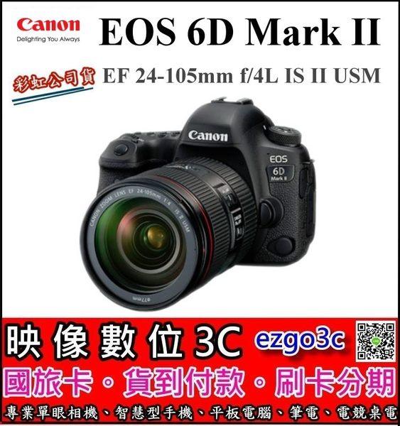 《映像數位》CANON 6D II 機身+EF 24-105mm f/4L IS II USM全片幅單眼相機 【登錄送原電+2000元禮卷】**