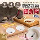 陶瓷寵物餵食碗 雙碗款 傾斜護頸設計 貓狗碗架狗碗貓碗寵物餐桌木架碗【BE0503】《約翰家庭百貨