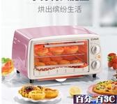 烤箱 東菱電烤箱家用烘焙小烤箱全自動小型迷你宿舍寢室蛋糕紅薯小容量 WJ百分百